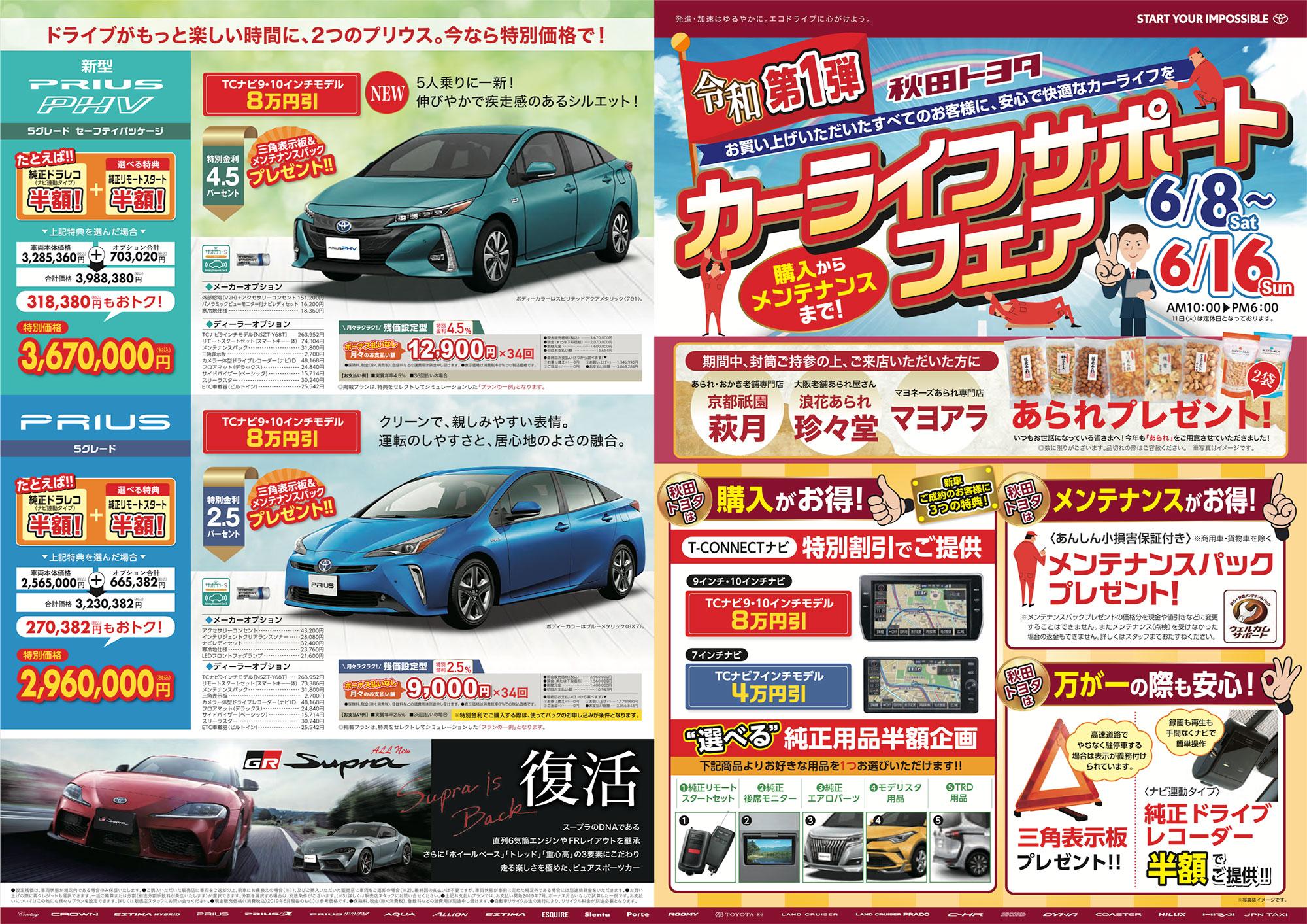 令和第一弾 秋田トヨタ カーライフサポートフェア