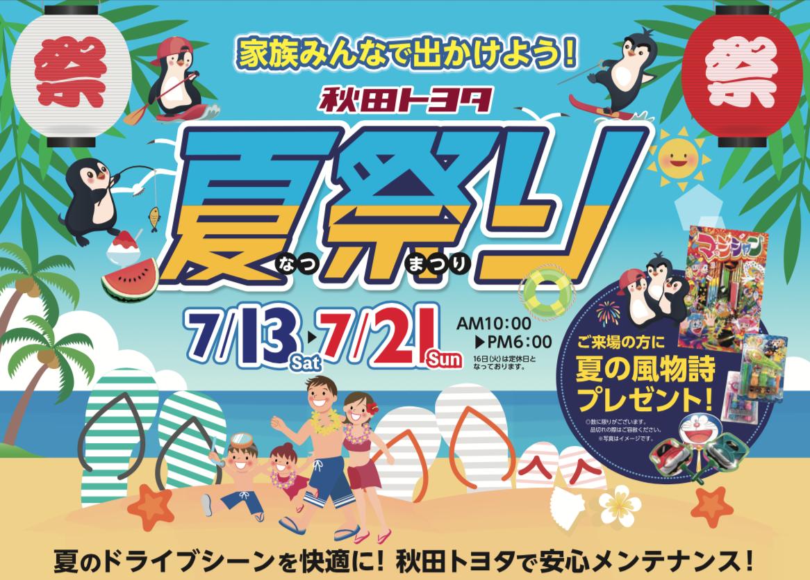 家族みんなで出かけよう!秋田トヨタ夏祭り