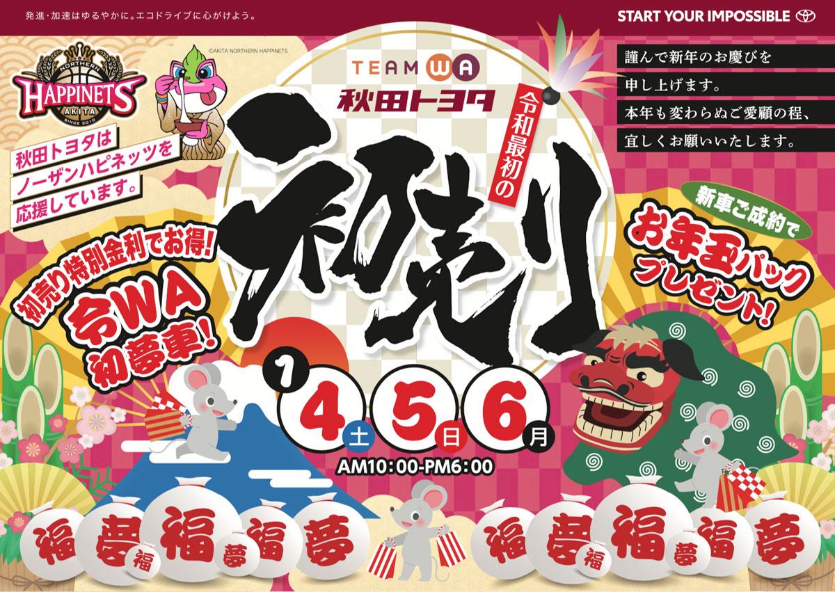秋田トヨタ令和最初の初売り 1月4、5、6日開催