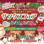 秋田トヨタ サンクスフェア 12月14日〜22日開催