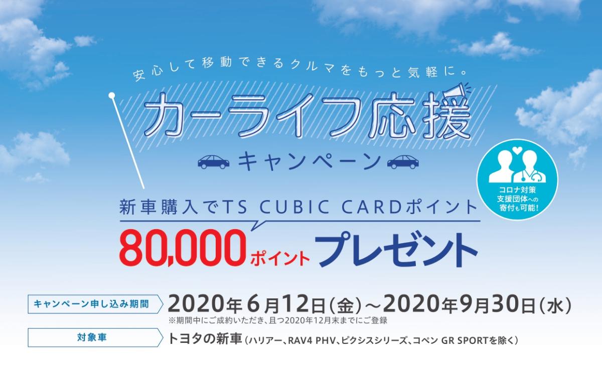 秋田トヨタ-カーライフ応援-新車-main-img