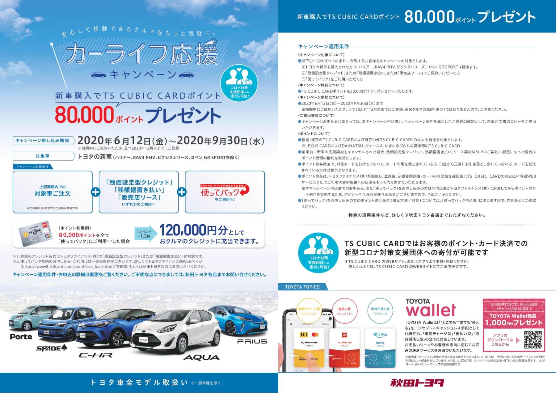 秋田トヨタ-カーライフ応援-新車