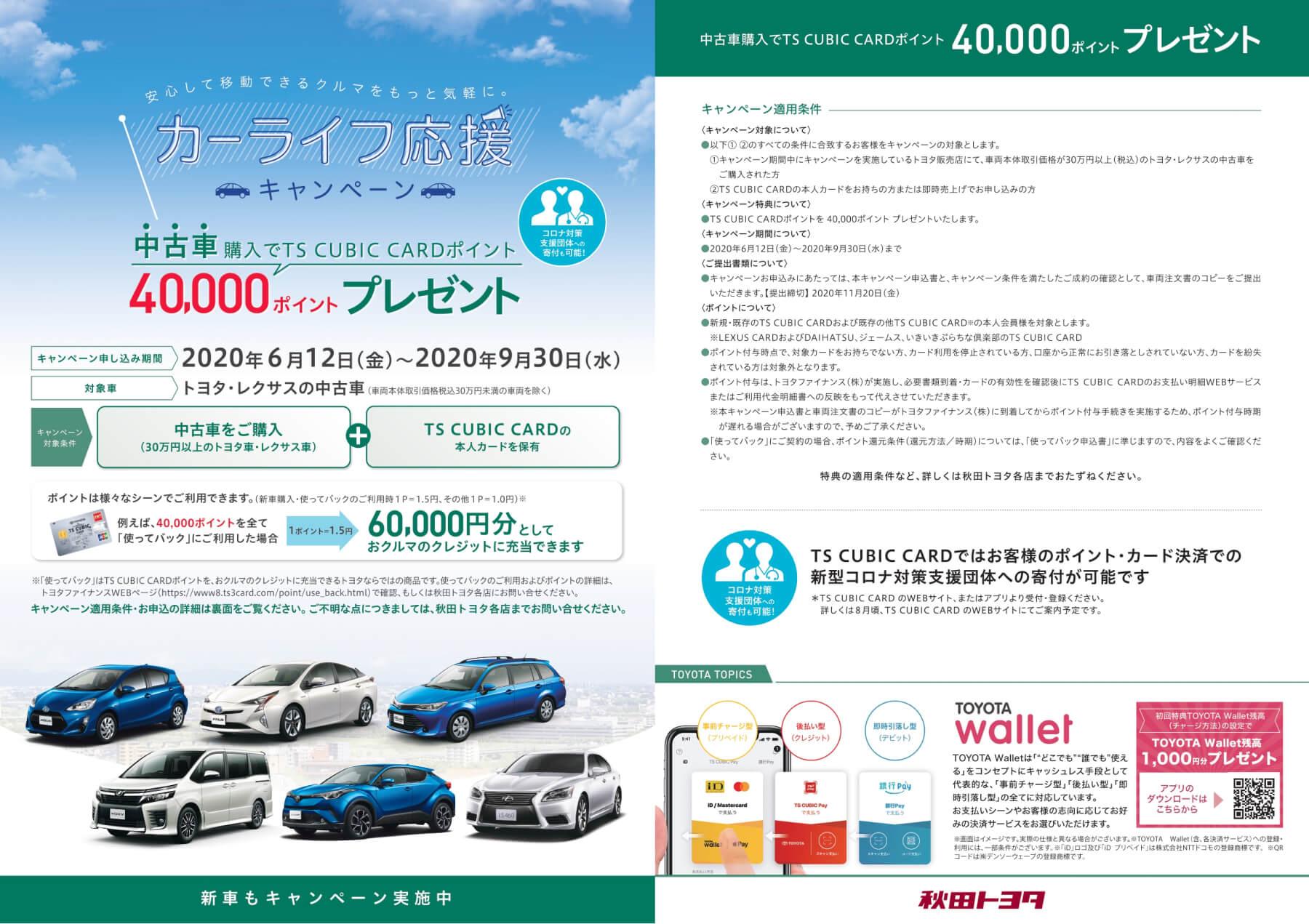 秋田トヨタ-カーライフ応援-中古車